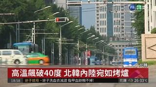 熱浪侵襲東北亞 日本.北韓燒滾滾