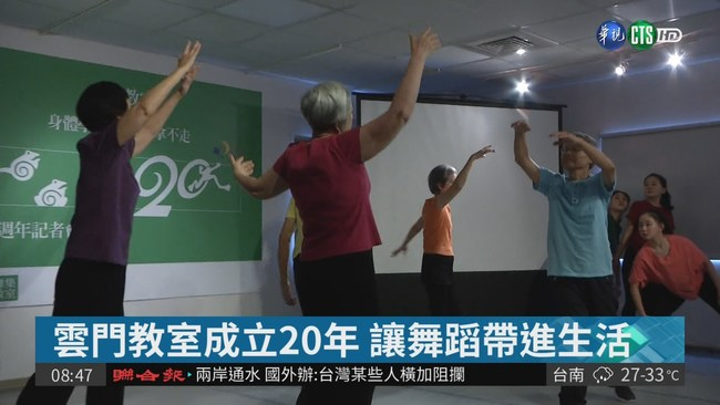 雲門舞蹈教室20週年 邀民眾動一動