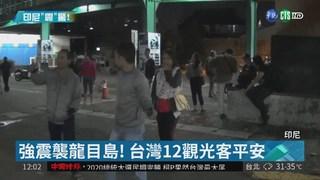強震襲龍目島! 台灣12觀光客平安