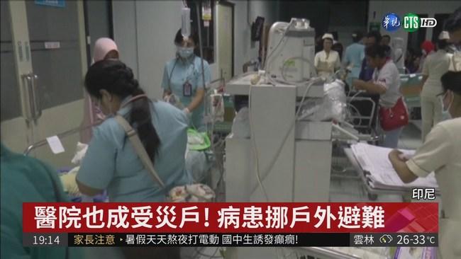 印尼強震142死 民眾逃難湧機場.港口