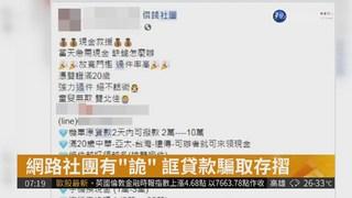 """跑腿領包裹賺1-3千 學生淪""""收簿手"""""""