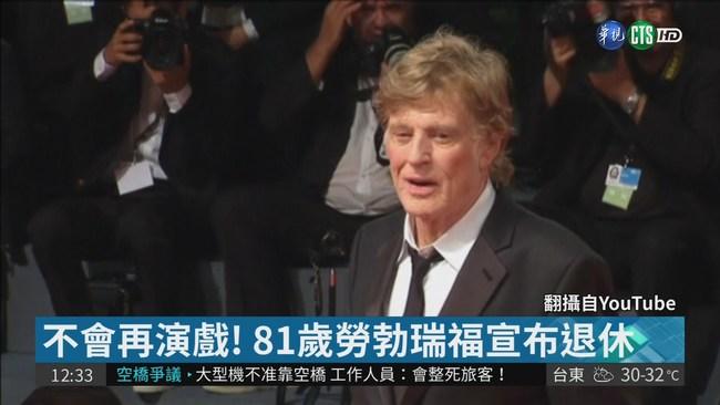 不會再演戲! 81歲勞勃瑞福宣布退休   華視新聞