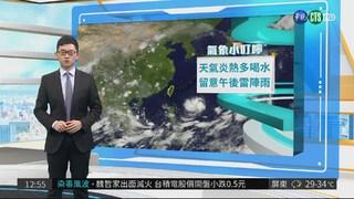 晴到多雲天氣 中南部.山區短暫雷陣雨