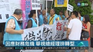 華視推優退方案 工會憂強制資遣