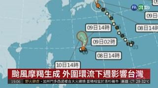 颱風摩羯生成 外圍環流下週影響台灣
