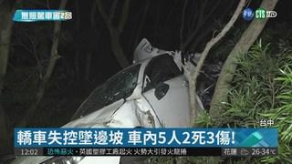 17歲少年偷開車載友 墜邊坡奪2命