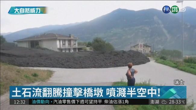 瑞士爆土石流 撞橋墩噴濺半空中! | 華視新聞