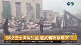 葉門巴士遭攻擊 39人死亡51人傷