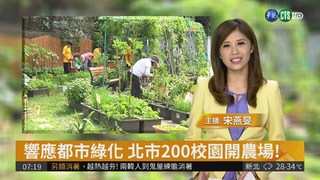響應都市綠化 北市200校園開農場!