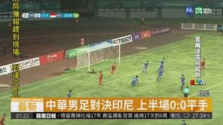 中華男足防守崩盤 印尼4:0獲勝!