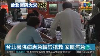台北醫院9死16輕重傷 病患家屬焦心