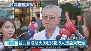 台北醫院惡火9死16傷 5人送亞東救治