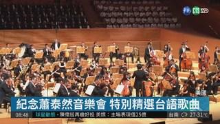 """""""樂見台灣""""登迪士尼音樂廳 僑胞感動"""