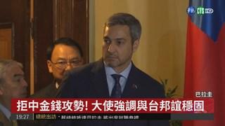 """中國挖牆角? 台灣.巴拉圭""""邦誼穩固"""""""