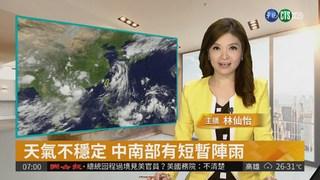 天氣不穩定 中南部有短暫陣雨