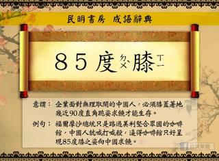 """85度C認九二共識引怒火 網友造新詞""""85度膝"""""""