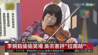 蔣月惠上節目拉小提琴 李婉玉笑場!