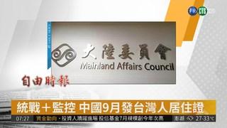 統戰+監控 中國9月發台灣人居住證