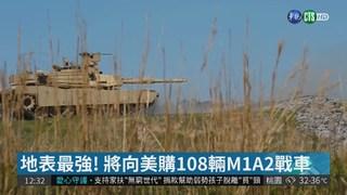 明年國防預算3460億 增加5.6%