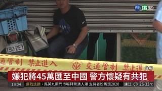 清水郵局搶案 嫌犯搭機出境前遭逮捕