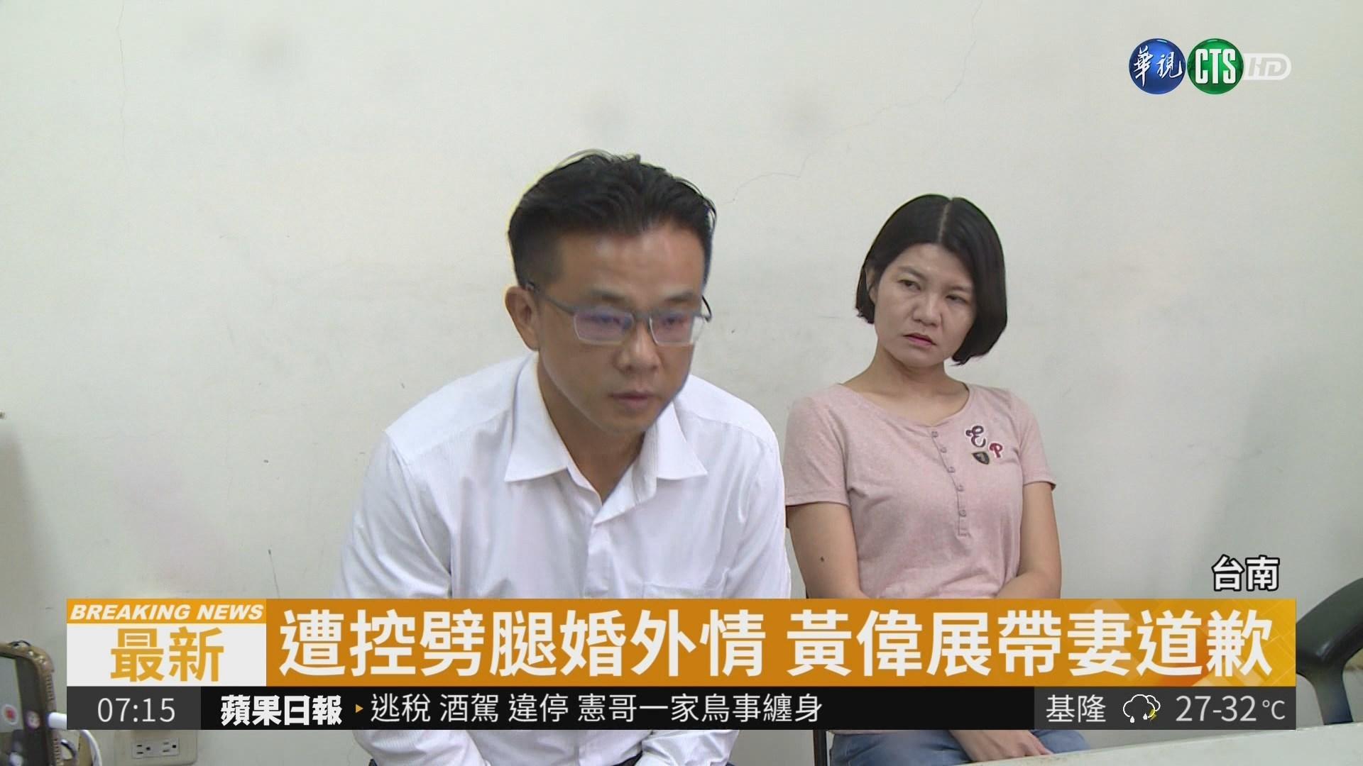黃偉展外遇+劈腿 宣布退選議員