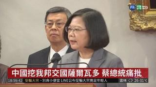 台薩斷交 蔡總統:中國挑戰國人底線