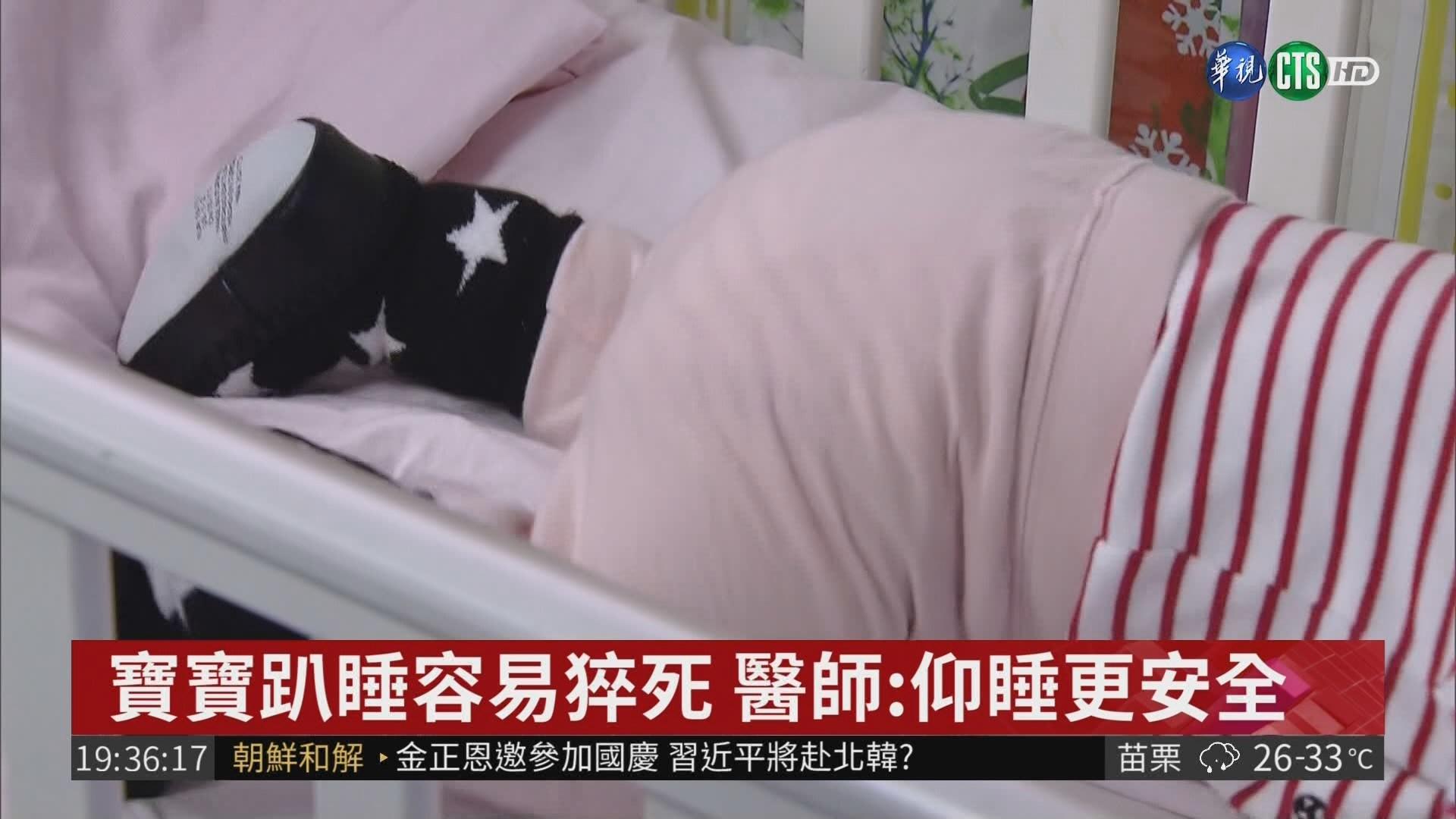 5年165嬰猝死 與大人同床共眠不安全