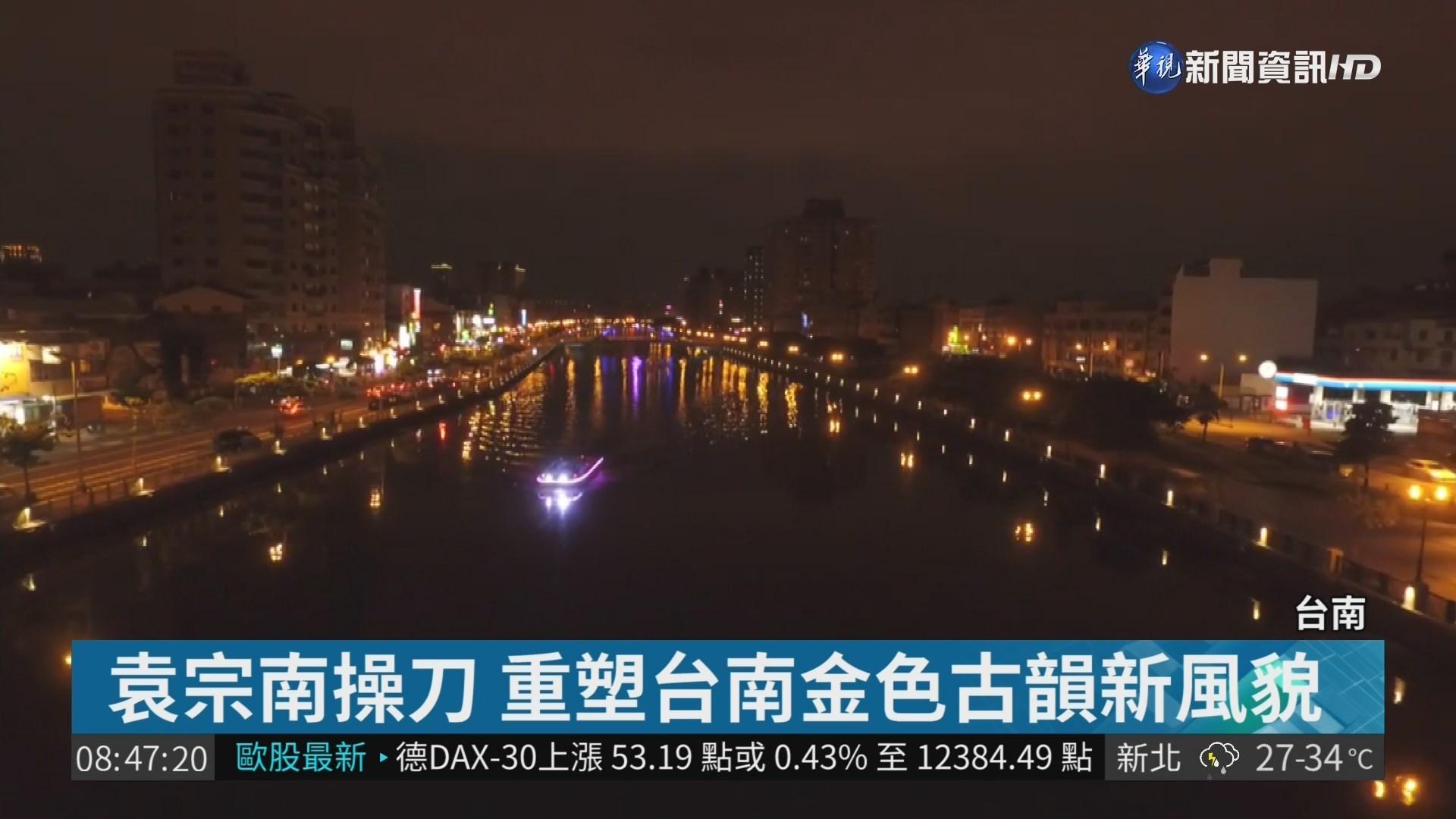 台南運河照明整治 打造古城新風貌