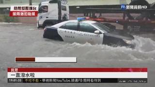 雨炸高雄! 拖板車飆海浪 警車險滅頂