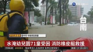 台南豪雨不斷 幼兒園淹水71童受困
