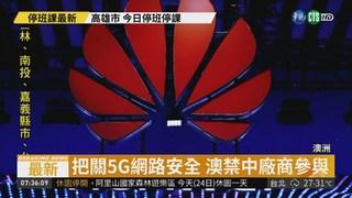 防5G網路遭染指 澳禁中廠商參與