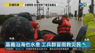 暴雨狂炸南台 國軍動員橡皮艇救災