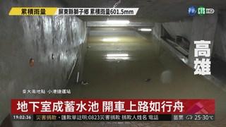 高雄市區洪水成災 開車如陸上行舟