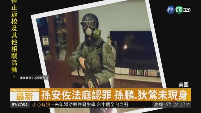 孫安佐認罪棄上訴 最重恐判10年! | 華視新聞