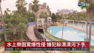 水上樂園驚爆性侵 2女童受害嫌收押