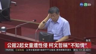 """公館2起女童遭性侵 柯文哲稱""""不知情"""""""