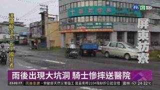 高雄連日大雨地層下陷 垃圾車陷坑中
