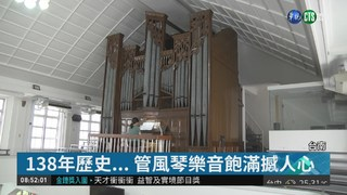 138年歷史 全台第1台管風琴樂音渾厚