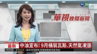中油宣布! 9月桶裝瓦斯.天然氣凍漲
