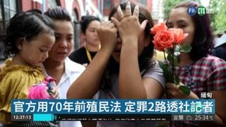 報導屠殺羅興亞 2路透社記者重判7年