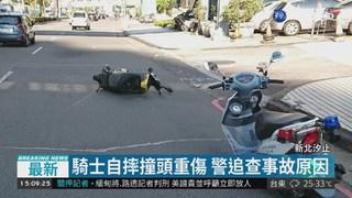 騎士自摔撞頭重傷 警追查事故原因
