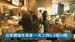 星巴克墨西哥分店 專聘55歲以上員工
