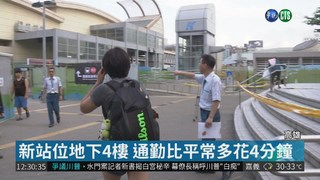 高捷高雄新站啟用! 通勤族怨標示不清
