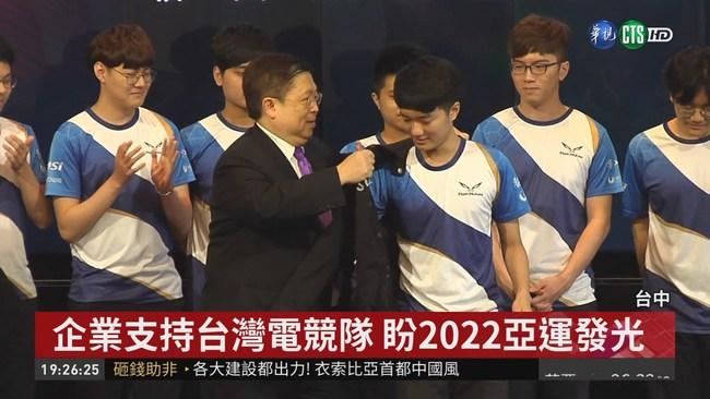 爭光! 台灣電競代表隊 亞運奪2銀1銅