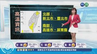 北部.南部高溫警報 南部將有大雨