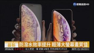 新iPhone發表了! 頂規要價52900元