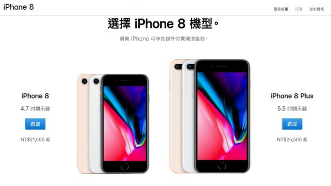 iPhone7、8大降價! 搶便宜看這裡 | 華視新聞