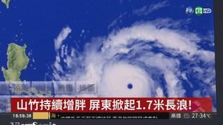 地表最強颱南偏! 山竹發陸警機率減