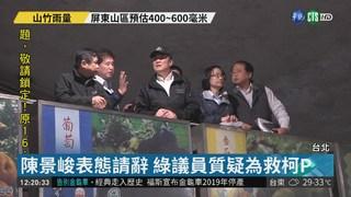"""""""北農成政治角力場"""" 陳景峻辭董事長"""