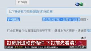 出發前遇颱風 女控日本民宿拒退款